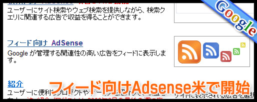 adsenseが海外版FeedburnerでRSS広告を開始