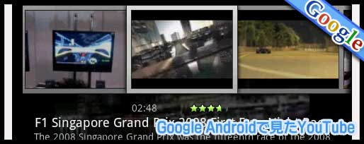 Google Androidで見たYouTube