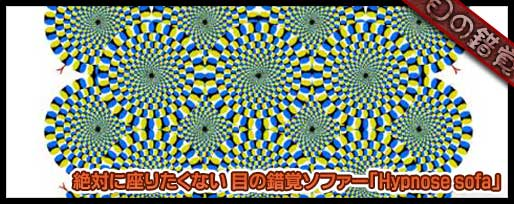 絶対に座りたくない 目の錯覚ソファー「Hypnose sofa」