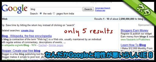 なんだかGoogleと相性が悪いらしいIE 8