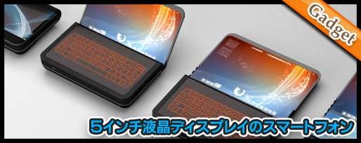 5インチ液晶ディスプレイのスマートフォン