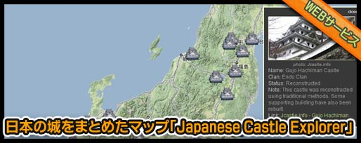 日本全国の城をまとめたマップ「Japanese Castle Explorer」