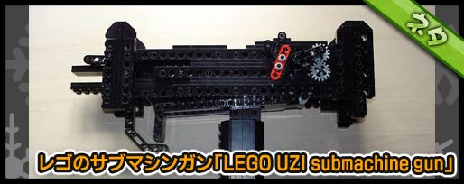 レゴのサブマシンガン「LEGO UZI submachine gun」
