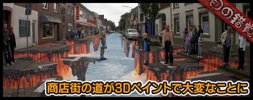 商店街の道が3Dペイントで大変なことに