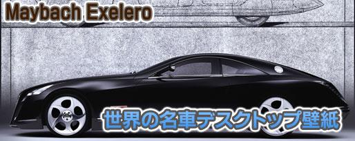 3000枚以上の世界の名車デスクトップ壁紙が無料で手にはいるサービス「マイバッハ・エクセレロ(Maybach Exelero)」