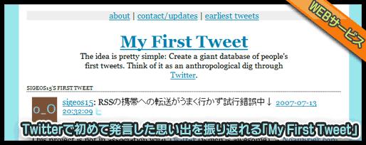 Twitterで初めて発言した思い出を振り返れる「My First Tweet」