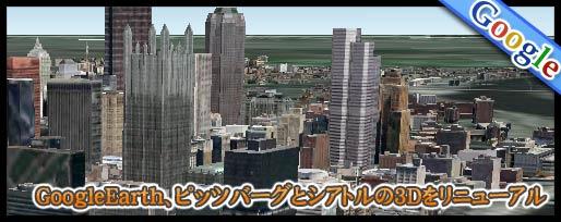 GoogleEarth、ピッツバーグとシアトルの3Dをリニューアル
