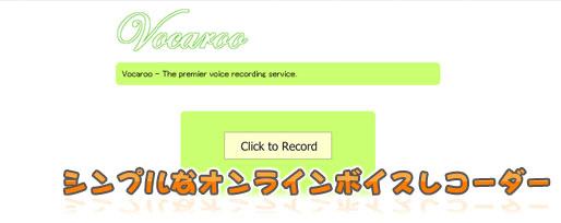 シンプルで簡単にサイトに音声を貼り付けられるオンラインボイスレコーダー