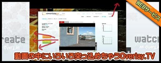 YouTubeなどの動画に手書きテキストやリンクを入れられるOverlay TV