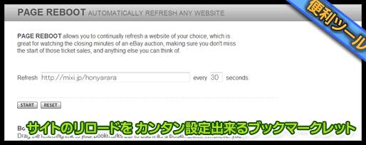 サイトのリロードを カンタン設定出来るブックマークレット