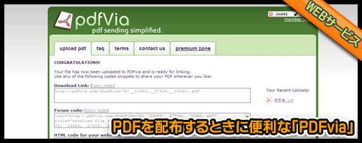 PDFを配布するときに便利な「PDFvia」
