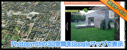 PhotosynthをGoogleマップに表示する「Photosynth Map」