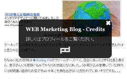 ブログやサイトにAjaxポップアップメニューを表示