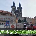 プラハにもストリートビュー 追加 聖ヴィート大聖堂や天文時計も