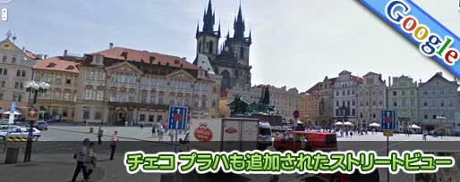チェコ プラハも追加されたストリートビュー