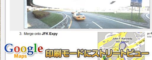 海外版Googleマップの印刷モードでストリートビューを表示