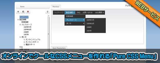 オンラインでクールなCSSメニューを作れる「Pure CSS Menu」