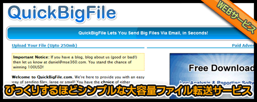 びっくりするほどシンプルな大容量ファイル転送サービス