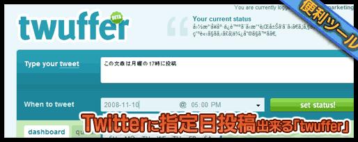 Twitterに指定日投稿出来る「twuffer」