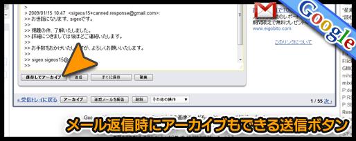 メール返信時にアーカイブもできる送信ボタン