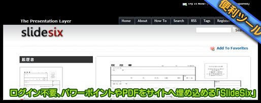 ログイン不要、パワーポイントやPDFをサイトへ埋め込める「SlideSix」