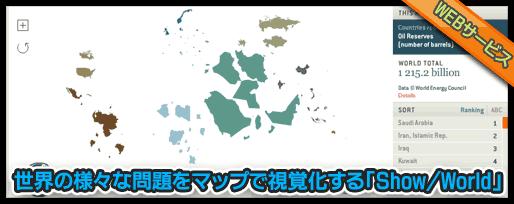 世界の様々な問題をマップで視覚化する「Show/World」