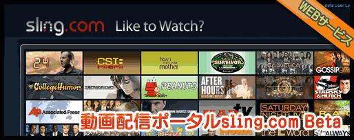 オンライン動画配信ポータルSling.com
