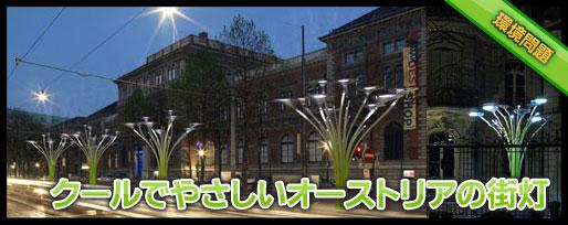 環境に優しいデザイナーズ街灯Solar trees