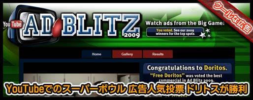 YouTubeでのスーパーボウル 広告人気投票 ドリトスが勝利