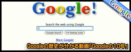Googleの歴史が分かる動画「Googleの10年」