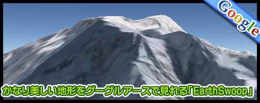 かなり美しい地形をグーグルアースで見れる「EarthSwoop」
