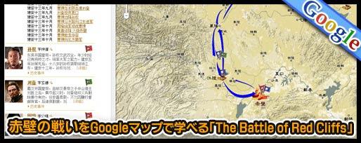 赤壁の戦いをGoogleマップで学べる「The Battle of Red Cliffs」