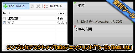 シンプルなデスクトップToDoチェックリスト「To-Do DeskList」(便利ツール)