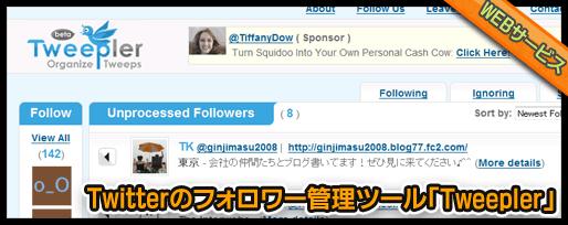 Twitterのフォロワー管理ツール「Tweepler」