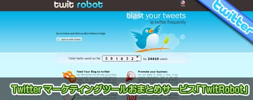 Twitter マーケティングツールおまとめサービス「TwitRobot」