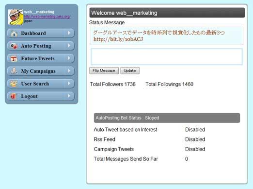 通常のTwitter管理画面としても利用可能