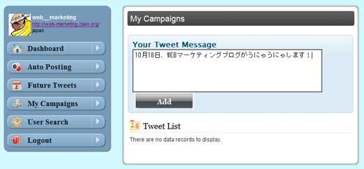 キャンペーン情報の設定。
