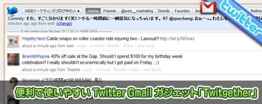 便利で使いやすい Twitter Gmail ガジェット「Twitgether」