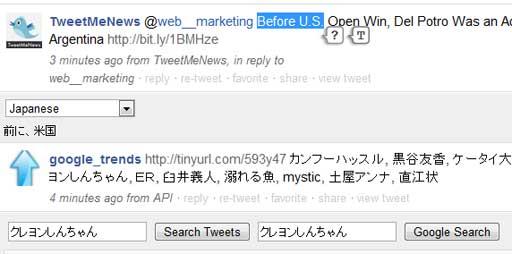選択したテキストをTwitter、Google検索、各国言語へ翻訳することが出来ます。これはグリースモンキーでも使いたい機能ですね。
