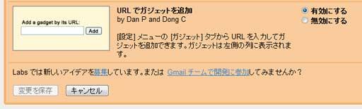 Gmail Labsでの設定画面