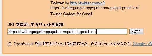 Gmail ガジェットをURLから追加