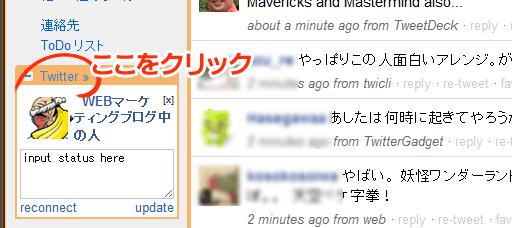 Gmail のサイドバーに表示されたTwitgether