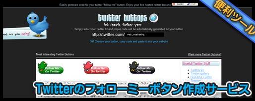 Twitterのフォローミーボタン作成サービスその2
