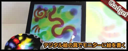 デジタル絵の具でモニターに絵を書く