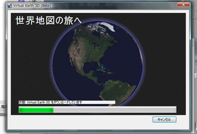 Virtual-Earth-3D-2.jpg