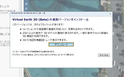 Virtual-Earth-3D.jpg