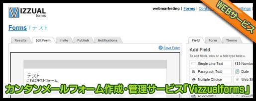 カンタンメールフォーム作成・管理サービス「Vizzualforms」