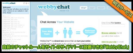 自前のチャットルームをサイトのサイドバーに設置できるWebbyChat