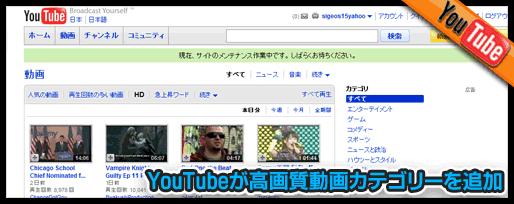 YouTubeが高画質動画カテゴリーを追加