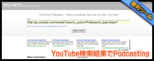 YouTube PodcasterでYouTube検索結果をRSSフィードに